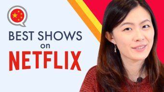 Best Shows on Netflix for Chinese Learners - ChineseClass101