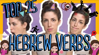 Top 25 Hebrew Verbs - HebrewPod101