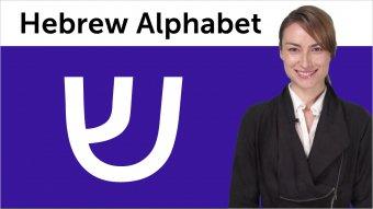 Hebrew Alphabet Made Easy - HebrewPod101