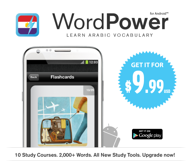 WordPower For Android! 2,000 Arabic Words & The Tools To Master Them All