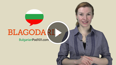how to say thank you bulgarian