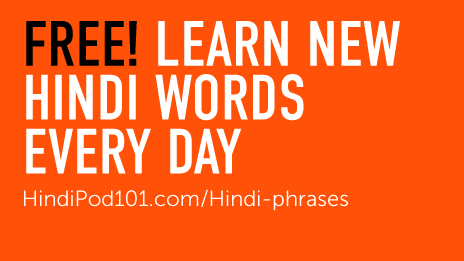 FREE Hindi Word of the Day Widget - HindiPod101