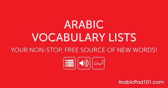 Learn Arabic with Free Vocabulary Lists | ArabicPod101