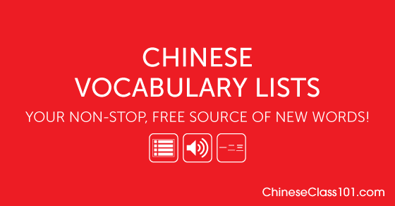 Learn Chinese with Free Vocabulary Lists | ChineseClass101