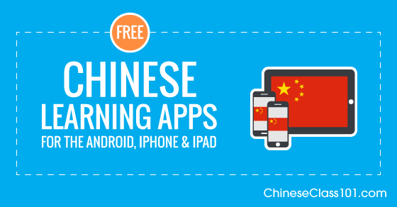 Free Chinese Language Apps for iPhone & Android