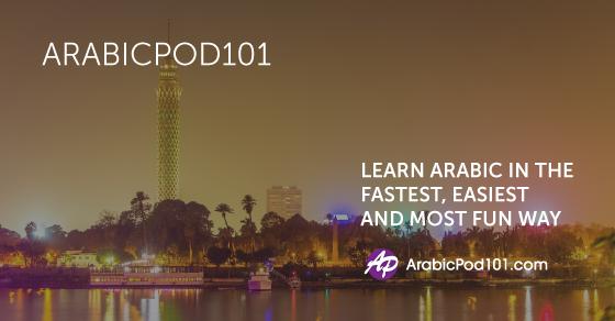 Job Interviews and Opinions: Intermediate Arabic - ArabicPod101