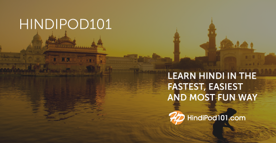 100 Core Hindi Words - HindiPod101